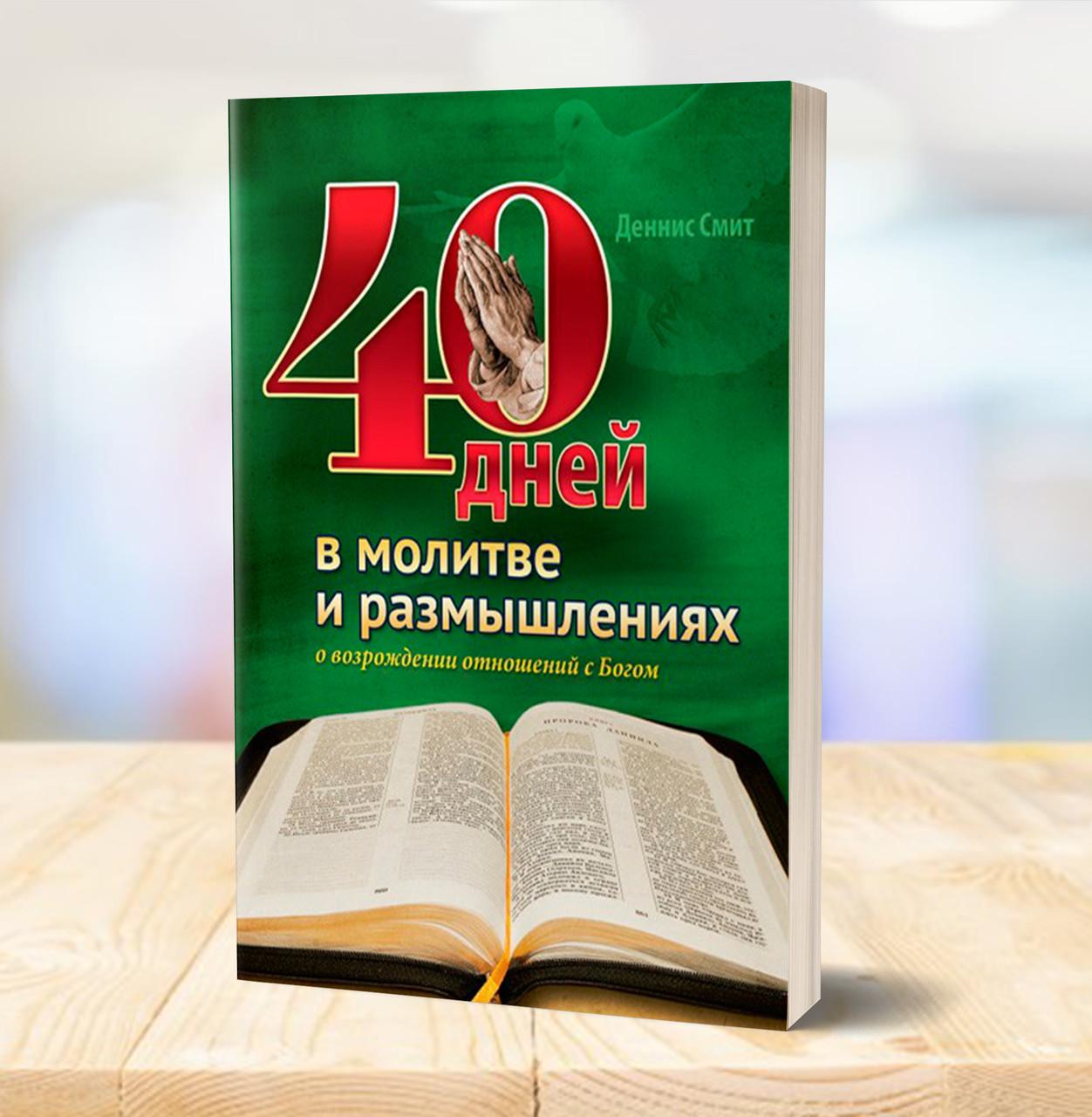 40 дней в молитве и размышлениях о возрождении отношений с Богом – Деннис Смит