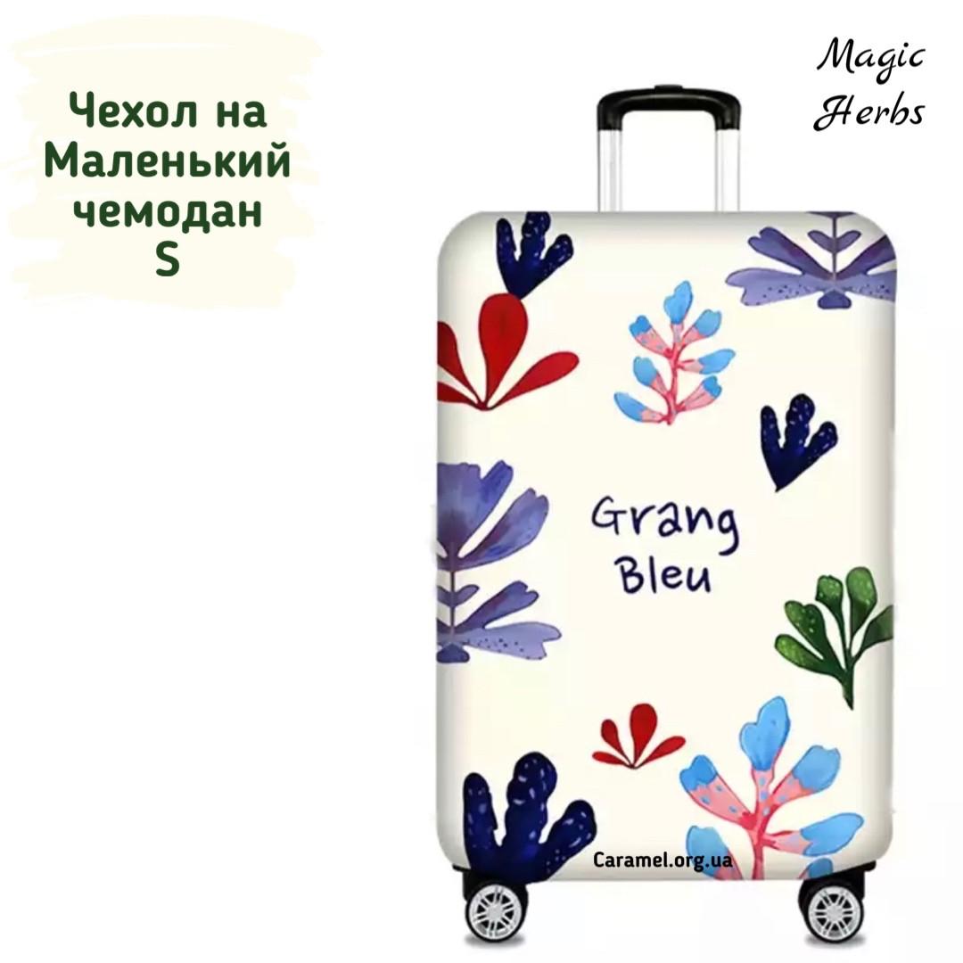 Чехол на маленький чемодан S с принтом травы белый