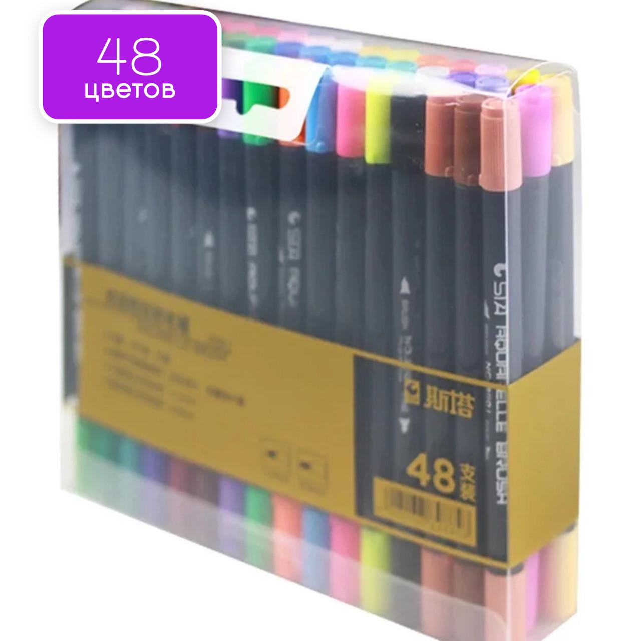 Набір двосторонніх акварельних маркерів для скетчинга з кистю на водній основі STA 48 кольорів (B141219)