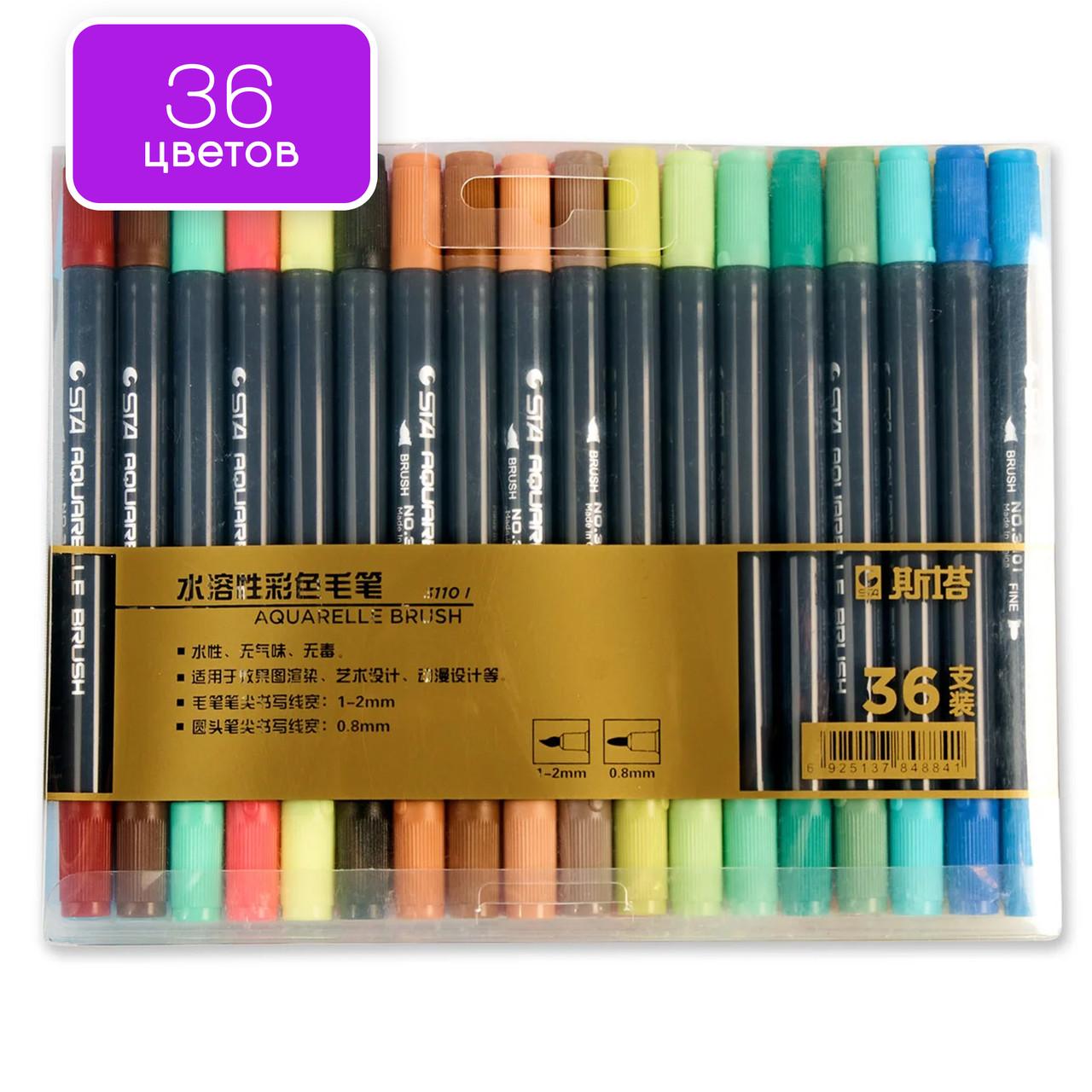 Набор двусторонних акварельных маркеров на водной основе STA 36 цветов (B141220) авкамаркеры, ВИДЕООБЗОР!
