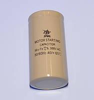 Конденсатор CD-60   50µF 300VAC 42*81мм  JYUL