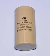 Конденсатор пусковой CD-60   75µF 300VAC 42*81мм  JYUL