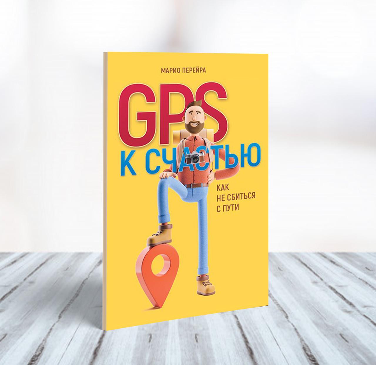 GPS к счастью. Как не сбиться с пути – Марио Перейра