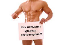 პენისის გადიდების დახმარებით testosterone