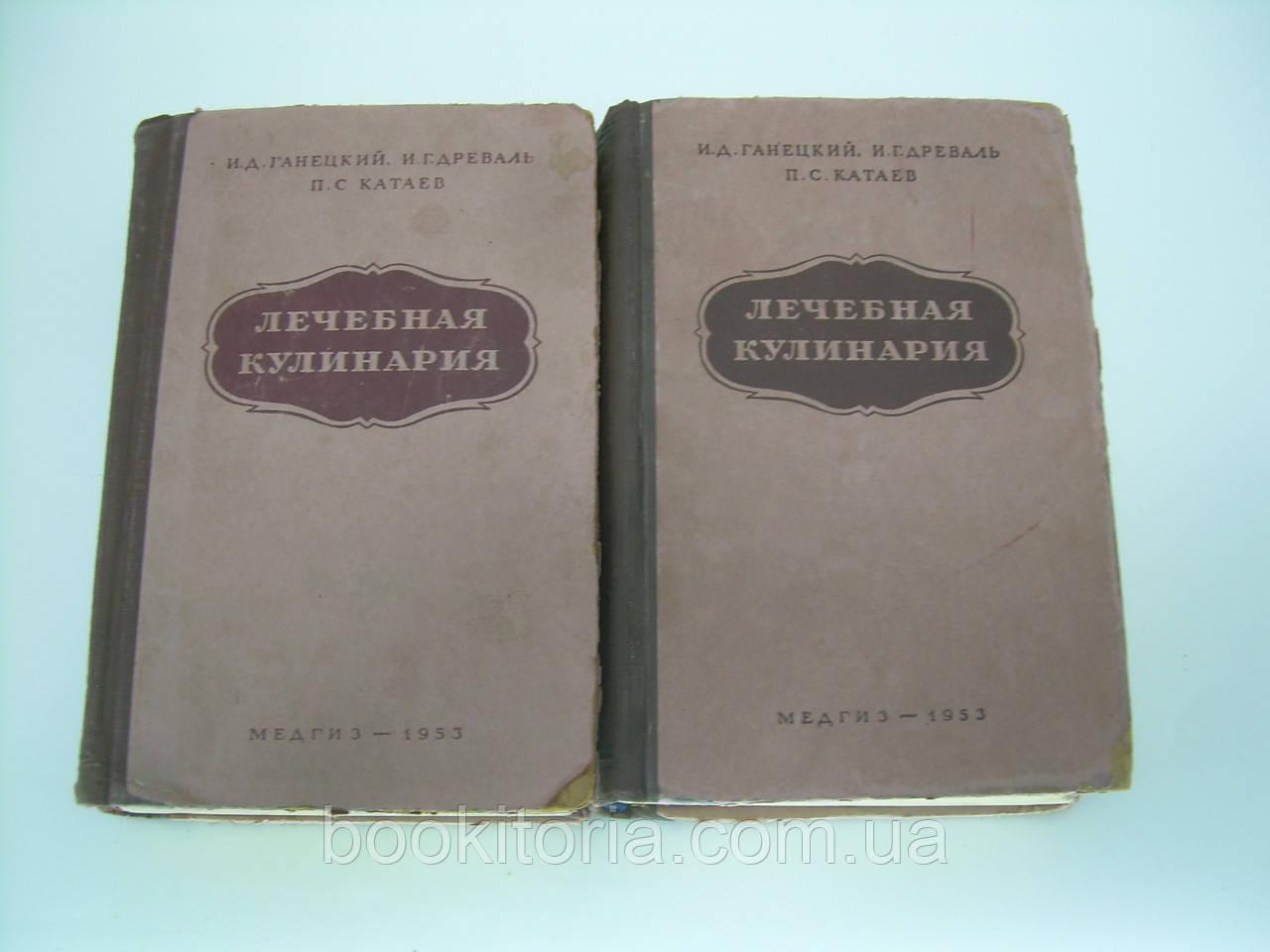 Ганецкий И.Д., Древаль И.Г., Катаев П.С. Лечебная кулинария (б/у).