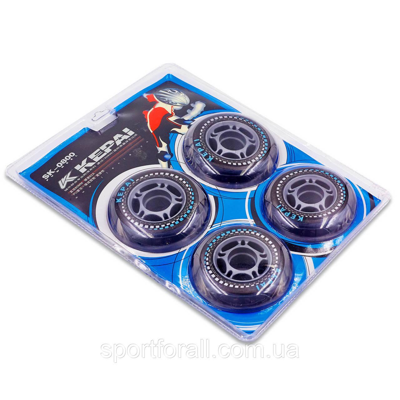 Колеса для роликовых коньков (4шт) KEPAI SK-0800 (колесо PU, р-р 80х24мм, без подшипников)