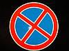 Дорожные знаки и указатели из светоотражающей пленки. 1 типоразмер
