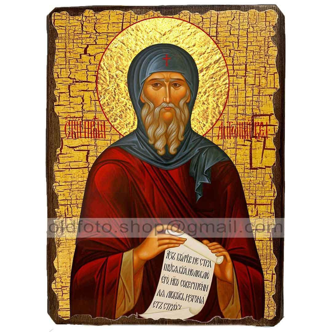 Икона Антоний Великий Египетский Преподобный ,икона на дереве 130х170 мм