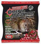 Засіб від мишей та щурів Смерть гризунів Агромакси зерно,150 г червоне / 100шт