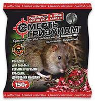 Средство от мышей и крыс Смерть грызунам Агромакси зерно,150 г красное / 100шт