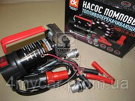 Насос топливный перекачивающий, помповый, 24В  (производство Дорожная карта ), код запчасти: DK8011-B-24V
