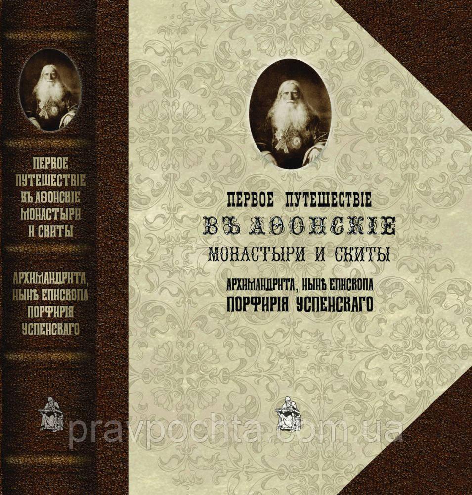 Первое путешествие в Афонские монастыри и скиты ахримандрита, ныне епископа Порфирия (Успенского)