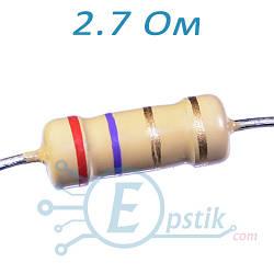 Резистор 2.7Ом, ±5%, CFR 1Вт., выводной