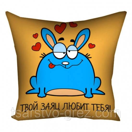Подушка Твій заєць любить тебе