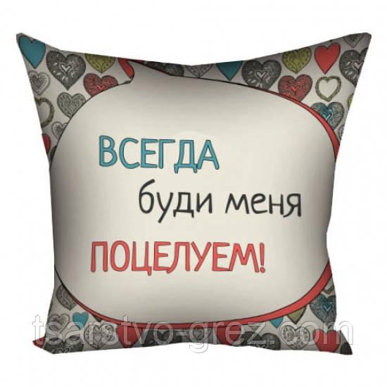 Подушка Завжди буди мене поцілунком 40х40 см