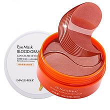 Гидрогелевые патчи с экстрактом апельсина от Images Eye Mask Blood Orange  (!!!уценка, влажная упаковка) 60шт