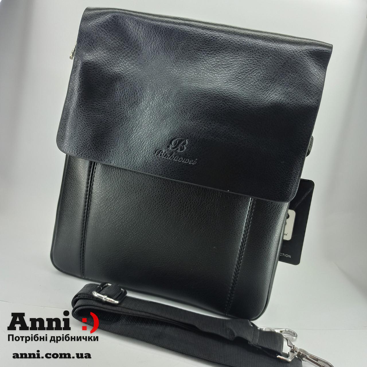 Мужская кожаная сумка через плечо 28 см*24 см Модель: H662-5  ДЕФЕКТ