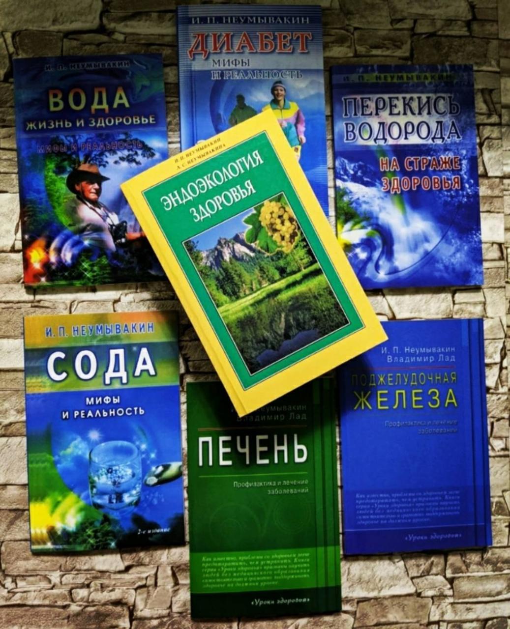 """Набір книг """"Діабет"""", """"Вода"""", """"Печінка"""", """"Эндоэкология здоров'я та ін. Неумивакин"""