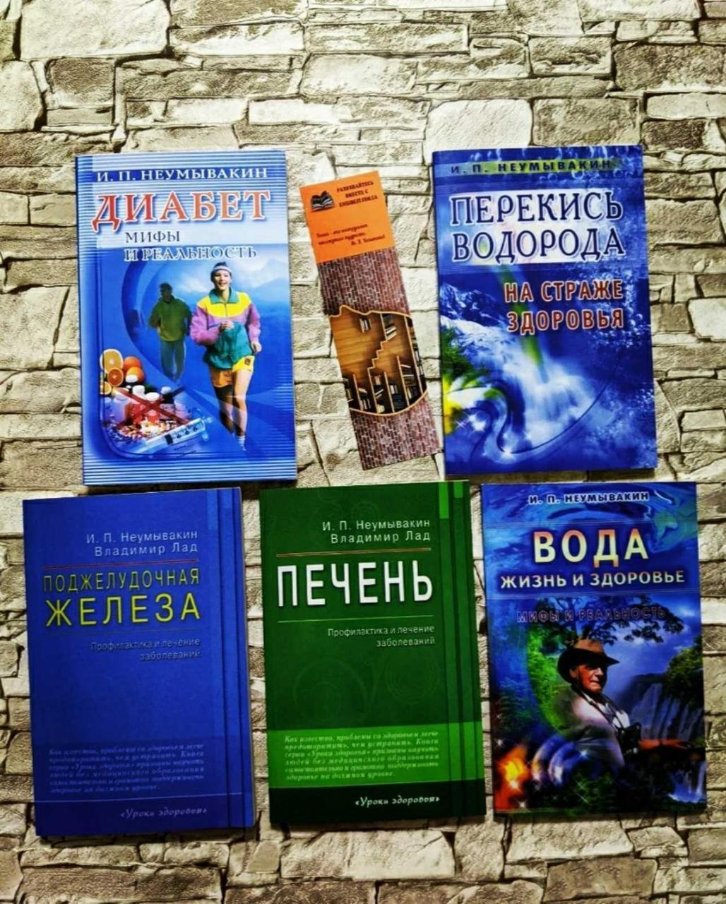 """Набор книг """"Диабет. Мифы и реальность"""" """"Вода. Жизнь и здоровье"""", """"Печень"""" и др. Неумывакин"""