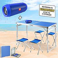 Стол для пикника туристический складной усиленный раскладной стол 4 стула СИНИЙ+Bluetooth колонка Е2