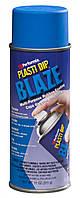 Жидкая резина Plasti Dip (Синий) Blue