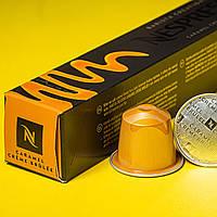Nespresso капсулы Caramel Creme Brulee (Карамель крем брюле), Швейцария (10шт)