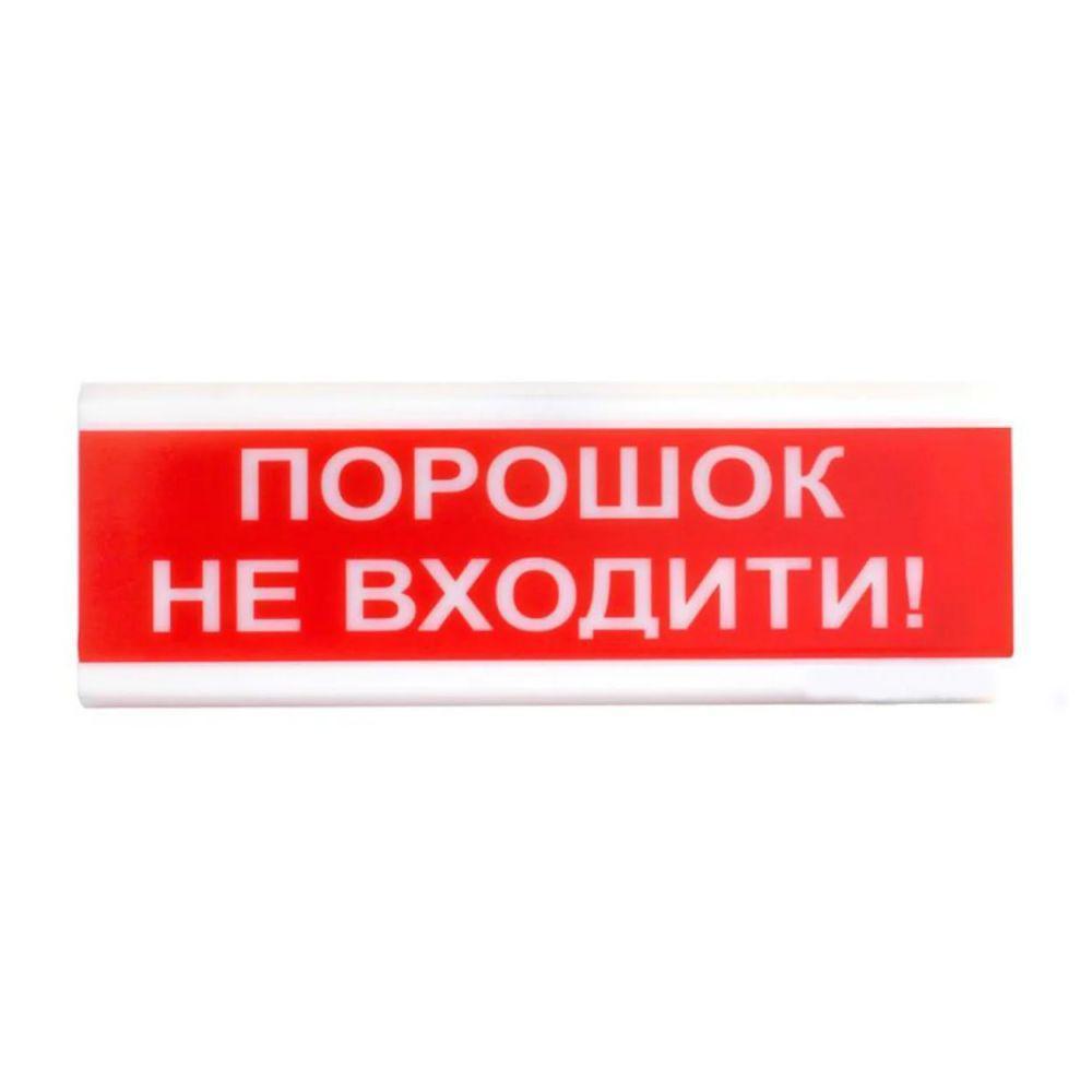 Оповещатель светозвуковой Тирас ОСЗ-5 «Порошок не входити!»