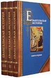 Евангельская история в 3-х книгах. Протоиерей П. А. Матвеевский, фото 2