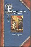Евангельская история в 3-х книгах. Протоиерей П. А. Матвеевский, фото 3