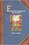 Евангельская история в 3-х книгах. Протоиерей П. А. Матвеевский, фото 4