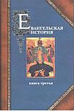 Евангельская история в 3-х книгах. Протоиерей П. А. Матвеевский, фото 5