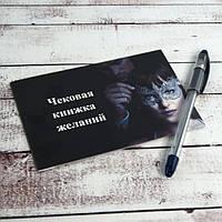 Чекова книжка Secret Wishes 124502 Найкраща якість