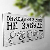 Ключниця настінна Не забудь 124518 Найкраща якість