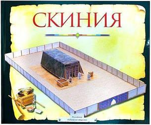 Скиния. Пособие для изучения Библии с набором для самостоятельного воссоздания копии Скинии  – Питер Пол, фото 2