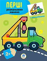 """Дитяча книжка-розмальовка """"Техніка"""" 403013 з наклейками, фото 1"""