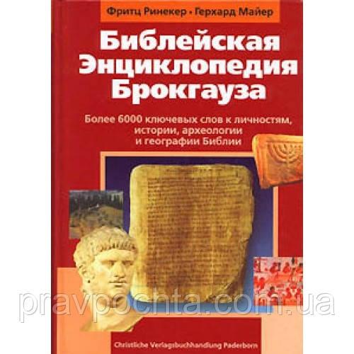 Библейская энциклопедия Брокгауза