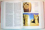 Библейская энциклопедия Брокгауза, фото 2