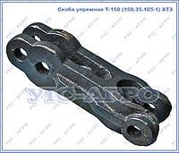 Скоба упряжная прицепного устройства Т-150 (150.35.105-1) ХТЗ