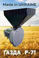 Зернодробарка ГАЗДА Р-71 молоткова (зерно + качани кукурудзи), 1.7 кВт