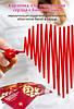 Карточка для укрепления сердца ХуаШен содержит 30 целебных трав!