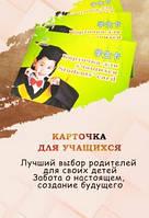 """Карточка для учащихся марки """"ХуаШен"""" - помогает обрести душевное равновесие!"""