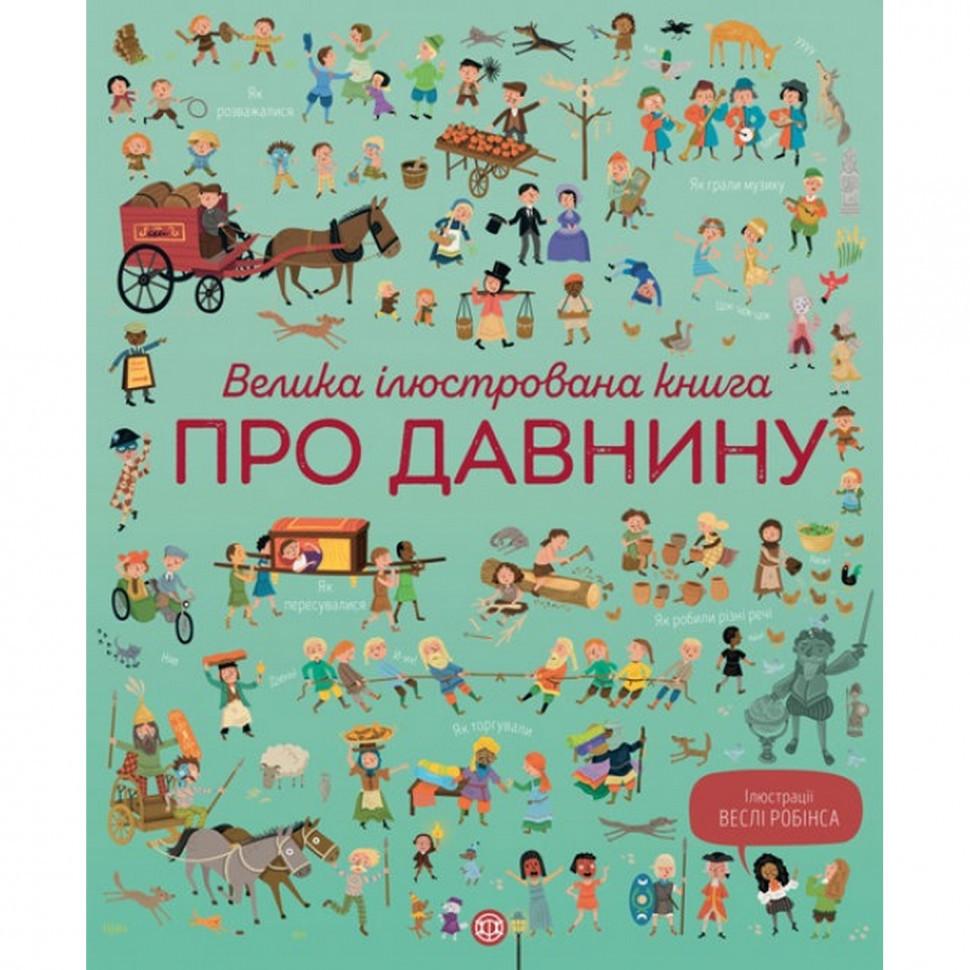 Детская большая иллюстрированная книга о древности Жорж 104073