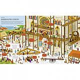 Детская большая иллюстрированная книга о древности Жорж 104073, фото 2