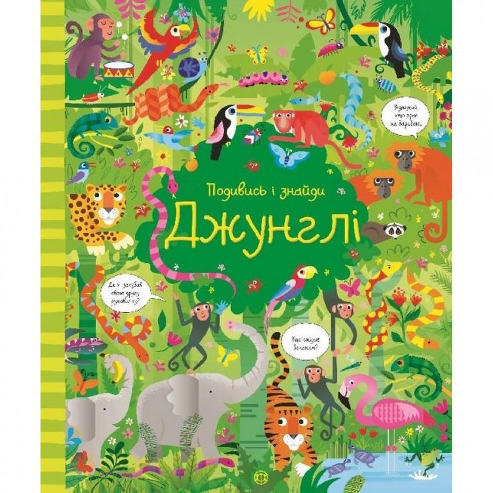 """Книжка """"Посмотри и найди: Джунгли"""" 104065 (укр)"""