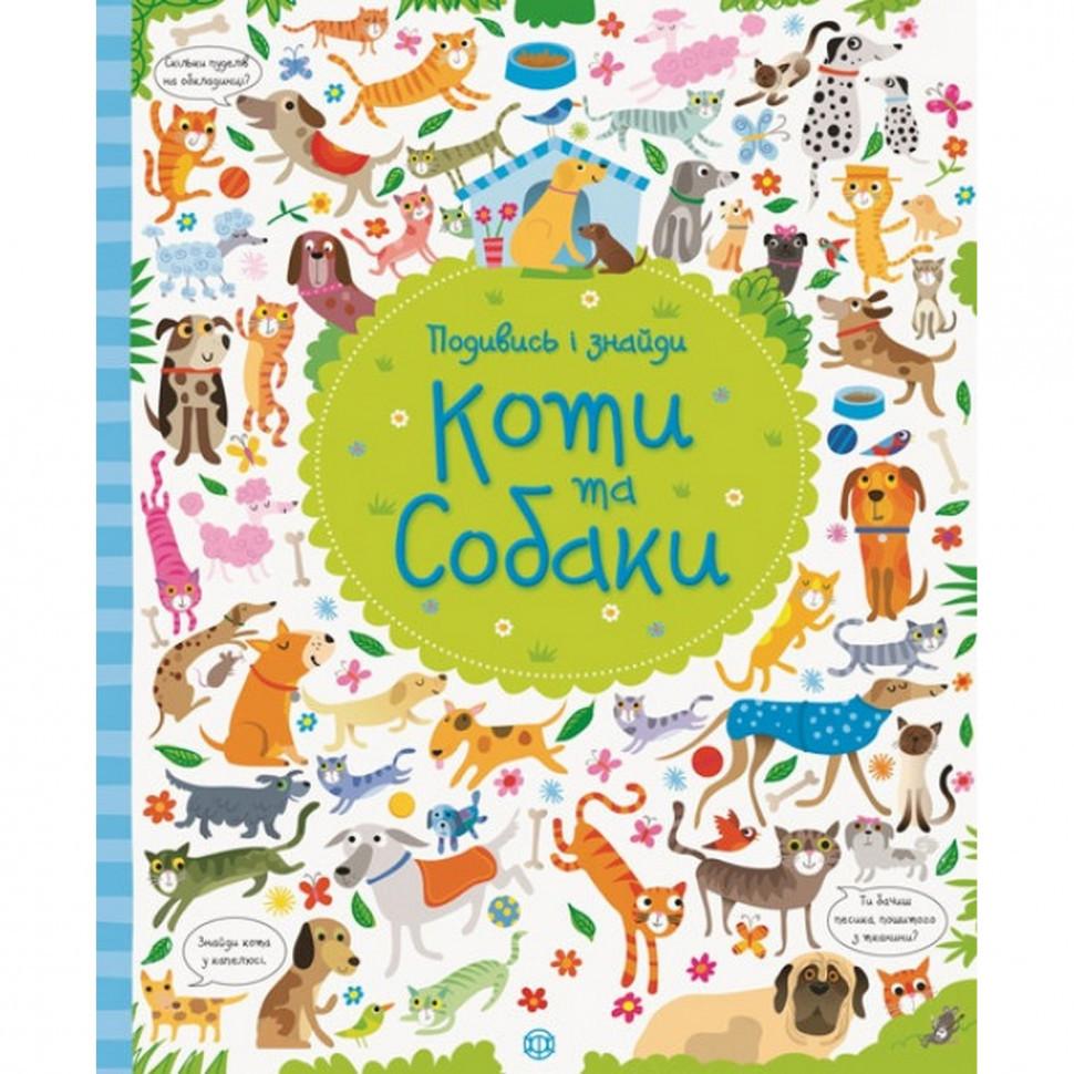 """Книжка """"Посмотри и найди. Собаки и коты"""" 104066"""