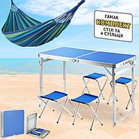 Стол столик туристический складной алюминиевый усиленный для пикника со стульями Синий+Гамак подвесной