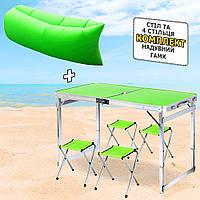 Раскладной туристический стол усиленный складной стол и 4 стула в чемодане Зеленый + Надувной гамак