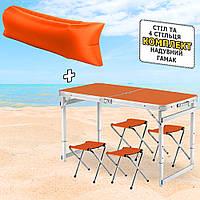Раскладной туристический стол усиленный складной стол и 4 стула в чемодане Оранжевый + Надувной гамак