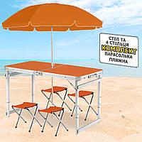 Стол для пикника туристический складной усиленный раскладной стол 4 стула+зонт Оранжевый