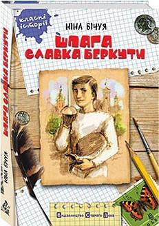 Класні історії Шпага Славка Беркути Бічуя Видавництво Старого Лева, фото 2
